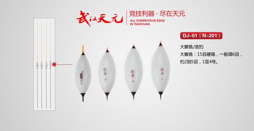 纳米系列DJ-01-天元浮漂-武汉天元钓鱼论坛 -
