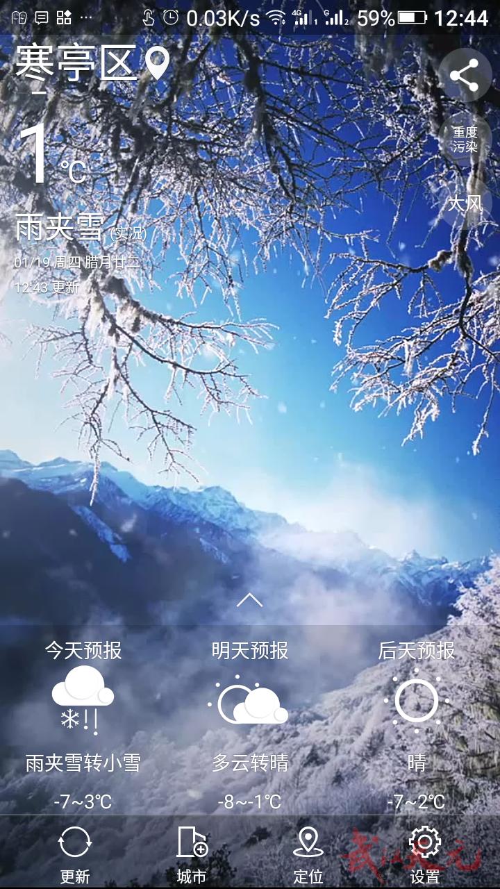 Screenshot_2017-01-19-12-44-23.png