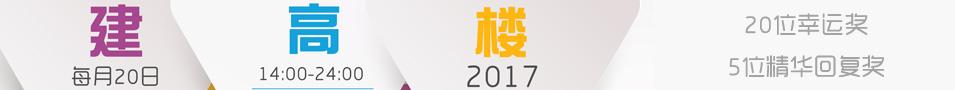 武汉天元2017第五期【建高楼】